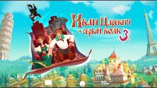 Проождение игры Иван царевич и Серый волк 3 .Тридевятое царство #1