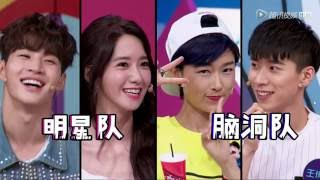 """25072016 林允儿""""你正常吗?""""综艺节目 (Yoona """"Are You Normal"""" China Show)"""