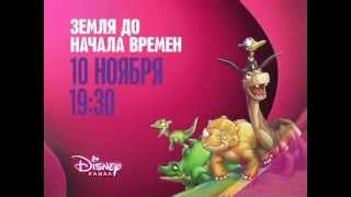"""Disney Channel Russia promo - All """"The Land Before Time"""""""