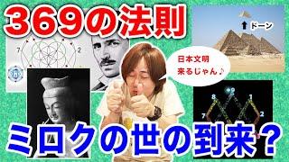 目覚めよ日本人 vol.28「369の法則。ミロクの世の到来?」