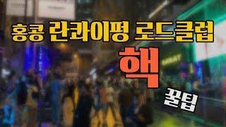 홍콩여행 홍콩클럽 란콰이펑 로드클럽 핵꿀팁 1편 #hongkongclub (feat.홍콩여행 꿀팁)