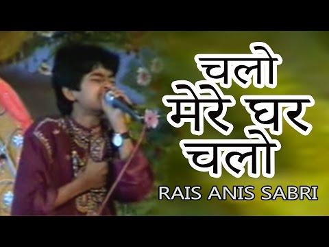 Indian Qawwali Song | चलो मेरे घर चलो | Rais Anis Sabri | Nikhat Parveen | Bismillah