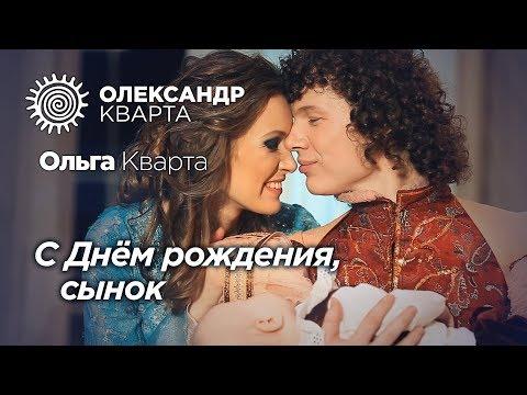 С ДНЕМ РОЖДЕНИЯ, СЫНОК! Дуэт Александр и Ольга Кварта (official video)