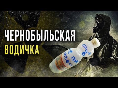 ☢ Радиоактивная вода