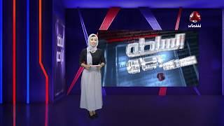 اتهامات سياسية لاستخدام المنظمات الإنسانية الدولية في صنعاء غطاء لدعم الانقلابيين | السلطة الرابعة