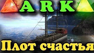 Строим первый корабль - ARK: Survival Evolved Выживание на плоту