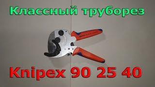 Классный труборез Knipex 90 25 40. Тест, обзор и впечатления.