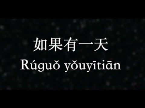 梁靜茹/Fish Leong【如果有一天】if One Day (KTV With Pinyin + Quick Quiz)