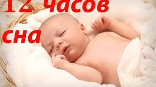 Белый шум для успокоения малыша, 12 ЧАСОВ, шум ОТ КОЛИКОВ у младенцев