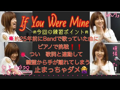 If You Were Mine (by ANA)うたってみた 弾き語りby NON NONฅ