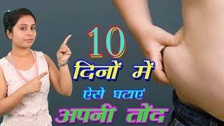 10 द न म घट ए अपन त द lose fat in 10 days   motapa kaise kam kare   health tips in hindi