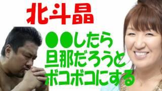 関連動画: 北斗晶 夫・健介のプロポーズの台詞がロマンチック過ぎる URL...