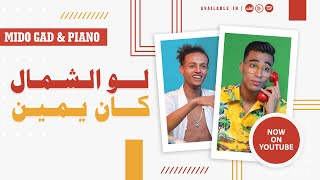 كليب لو الشمال كان يمين | ميدو جاد و بيانو | Law Al-Shamal kan Yameen Mido Gad ft. Piano