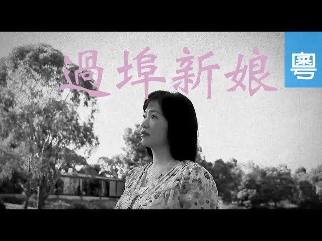 電視節目 TV1571 過埠新娘 (HD粵語) (墨爾本系列)