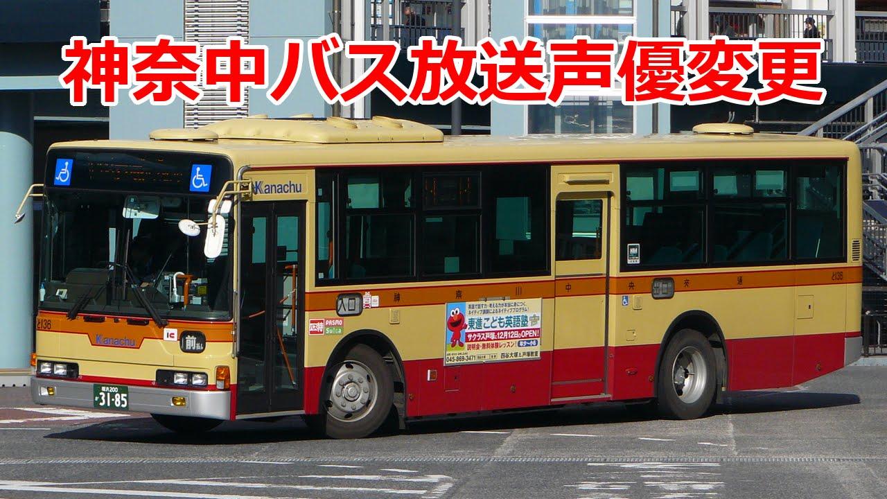 神奈中バス 放送声優変更(2014....