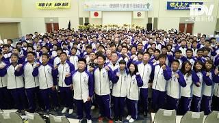 いきいき茨城ゆめ国体 県選手団が結団式