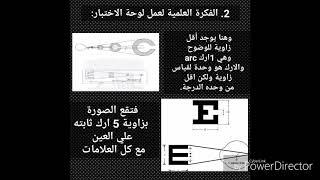 لوحات اختبار حدة الابصار Visual Acuity Charts سلسلة فحص النظر باللغة العربية 4 Youtube