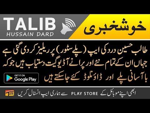 Talib Hussain Dard ► Sara Jag Bewafa Koi Kise Da Vi Nahi