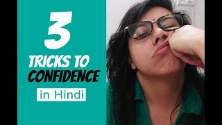 3 tricks/hacks to build confidence (In Hindi)