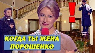 Как Порошенко Вместо жены Украину ИМЕЛ - Один из самых лучших номеров Вечернего Квартала!