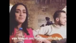 Sway - Faia Younan / فايا يونان