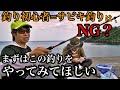 魚釣りって、本当はこんなにカンタンなんです。[全部分かる!初心者必見の超釣り入門①堤防編] #go_fishing