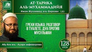 «Ат-Тарика аль-Мухаммадийя». Урок 128. Грехи языка: разговор в туалете, дуа против мусульман