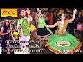 RCG 2017 | Nonstop Dandiya Full Part 3 | Chhaldo | Rahul Mehta & Kavita Zala @ Seasons TGB