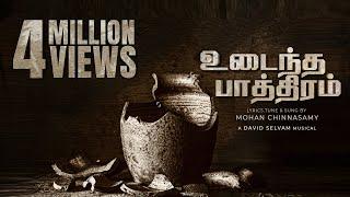 Udaintha Paathiram (Official) - New Tamil Christian Songs I Mohan Chinnasamy I David selvam