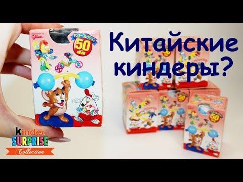 КИТАЙСКИЕ КИНДЕР СЮРПРИЗЫ??? Открываем шоколадные яйца Том и Джерри 2003 года!Rare Kinder Surprise
