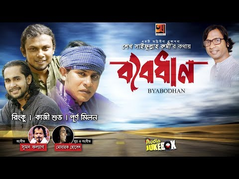 Folk Song Album | Babodhan | by Rinku, Kazi Shuvo, Purno Milon | Full Album | Audio Jukebox