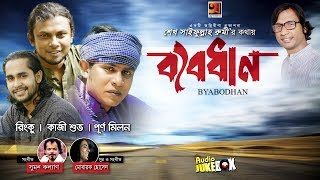 Folk Song Album | Babodhan | Rinku, Kazi Shuvo, Purno Milon | Full Album | Audio Jukebox
