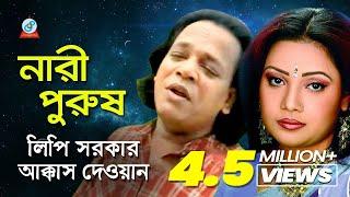 Nari Purush | নারী পুরুষ | Akkas Dewan, Lipi Sarkar | Pala Gaan | Sangeeta