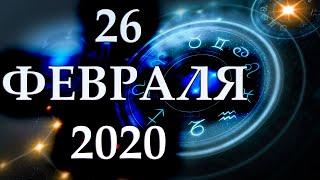 ГОРОСКОП НА 26 ФЕВРАЛЯ 2020 ГОДА