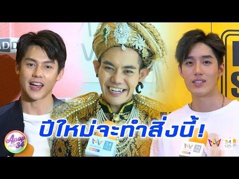 """ข่าวช็อควงการบันเทิงไทย อันดับ 1 """"สงกรานต์"""" เดินหน้าจีบ """"แมท ภีรนีย์"""" - วันที่ 30 Dec 2018"""