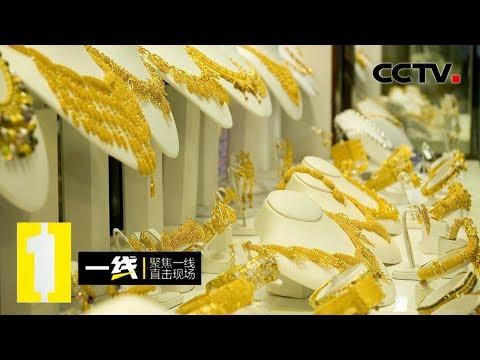 《一线》 较量:200万元黄