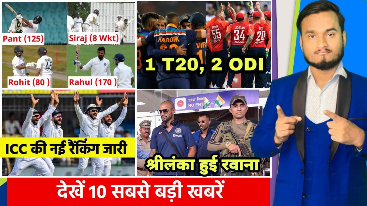 India Warmup Match Highlights, INDIA हुई श्रीलंका के लिए रवाना, भारत की 1 T20, 2 ODI नई सीरीज घोषित