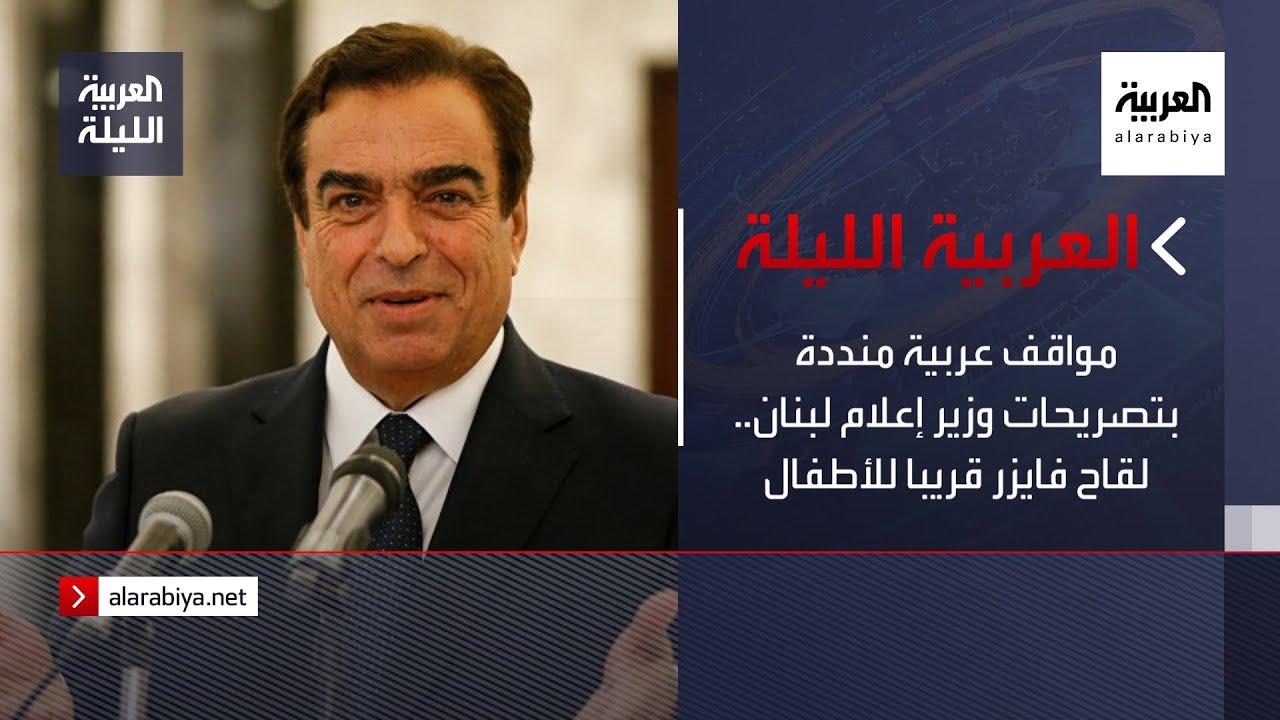 العربية الليلة |  مواقف عربية منددة بتصريحات وزير إعلام لبنان.. لقاح فايزر قريبا للأطفال  - نشر قبل 6 ساعة