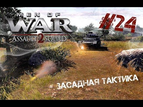 Скачать игру Assault Squad 2 Men of War Origins торрент