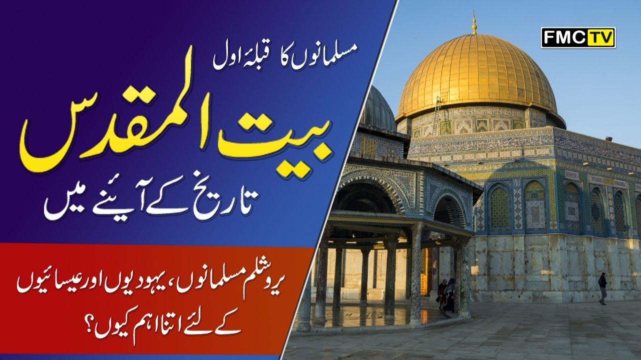 History Of Jerusalem | Baitul Muqaddas History | Masjid Aqsa by Fmc Tv