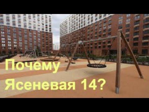 """Почему Ясеневая 14 / ПИК ЖК """"Ясеневая 14"""""""
