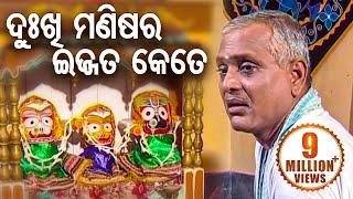 Dukhi Manisa Ra || Nayana Pitula || Sricharana || WORLD MUSIC