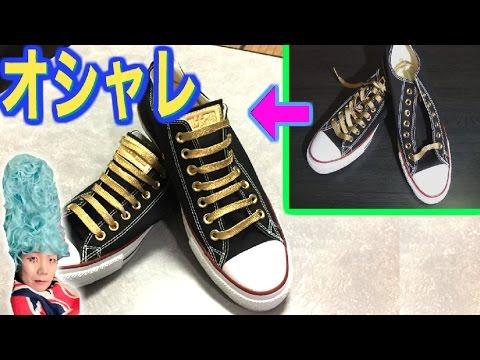 【アレンジ】靴ひものオシャレな結び方