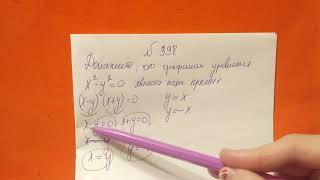 398 Алгебра 9 класс. Докажите что графиком Уравнения