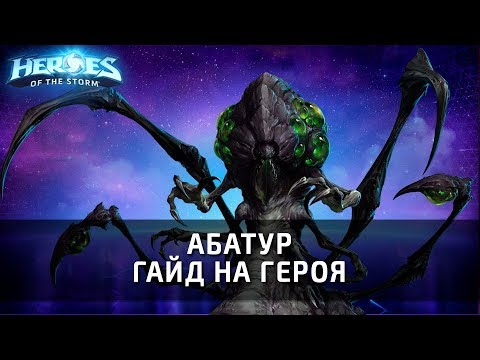 видео: АБАТУР - гайд на героя по heroes of the storm