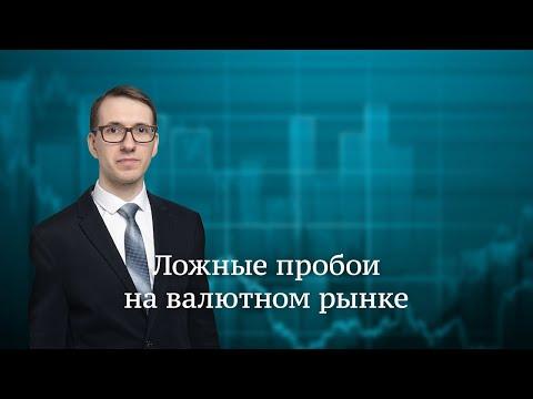 Ложные пробои на валютном рынке