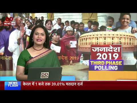 Janadesh 2019: Special Discussion & Updates on 3rd phase of LS Election 2019