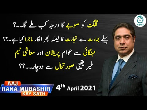 Inflation , Corruption and Accountability | Aaj Rana Mubashir Kay Sath | 4th April 2021 | Aaj News |