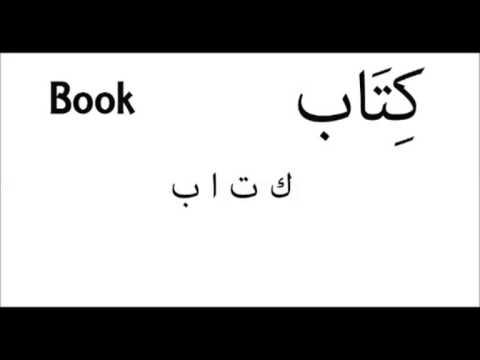 Arabic words dictionary sample