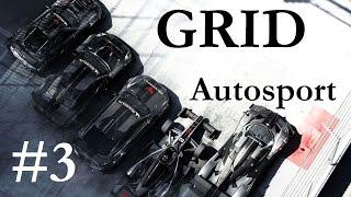 GRID Autosport совместная гонка по сети